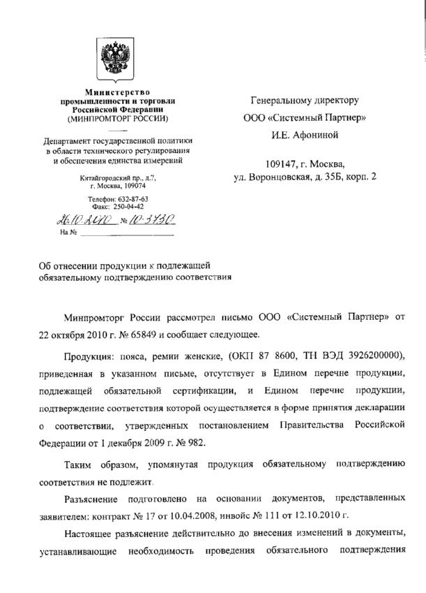 Форма отказного письма сертификация java сертификация фстэк