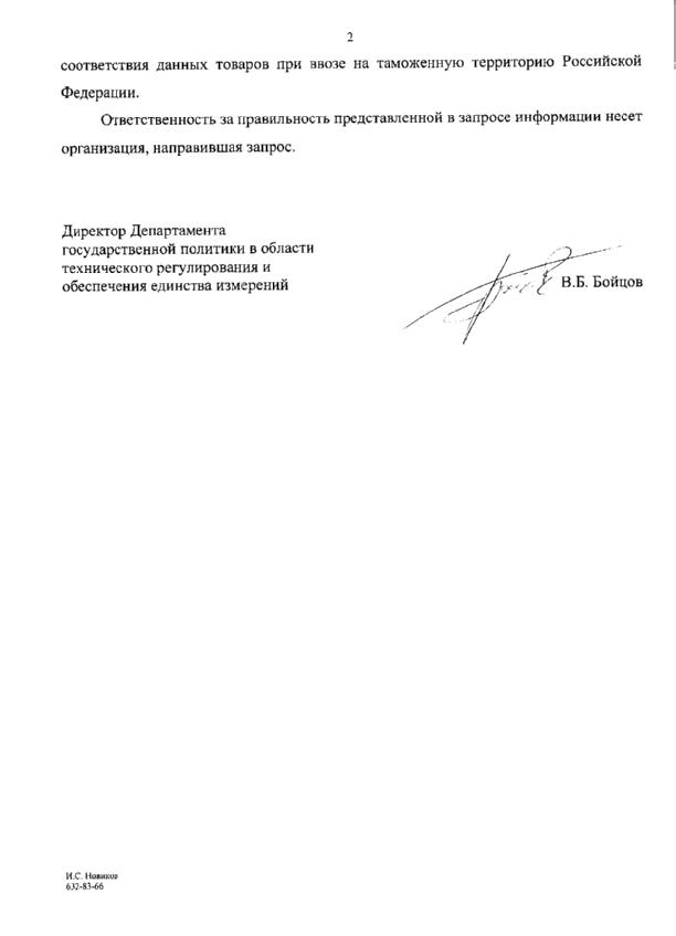 отказное письмо от сертификации образец - фото 6