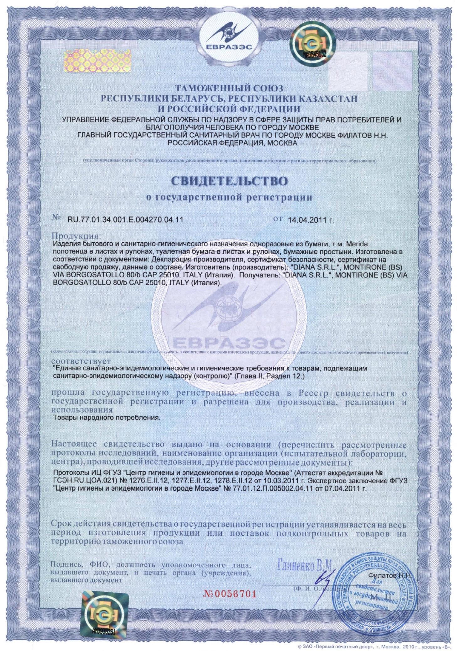 сертификат на одежду бланк