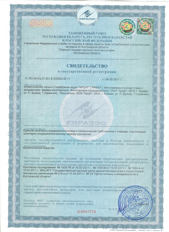 Свидетельство о государственной регистрации роспотребнадзора и.