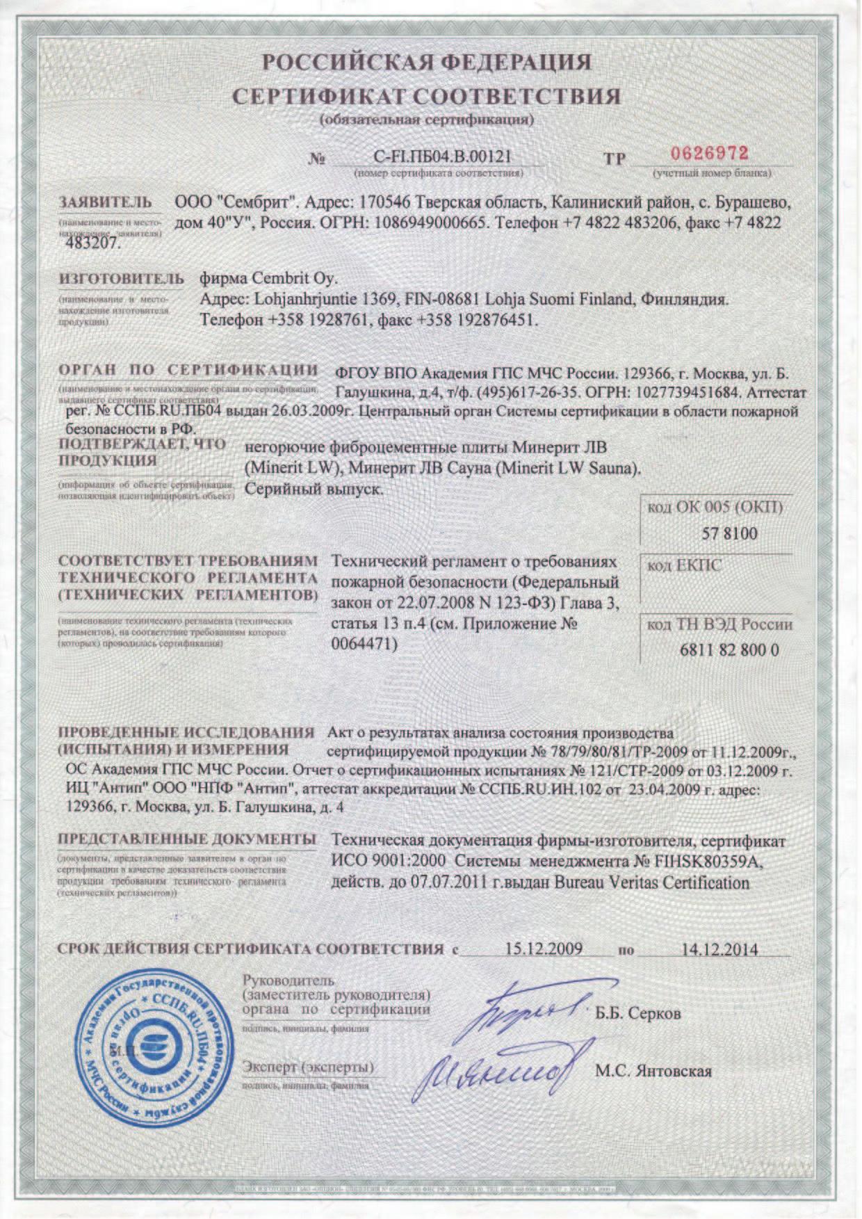 Обязательная сертификация импортных товаров сертификация экспортируемой импортируемой продукции