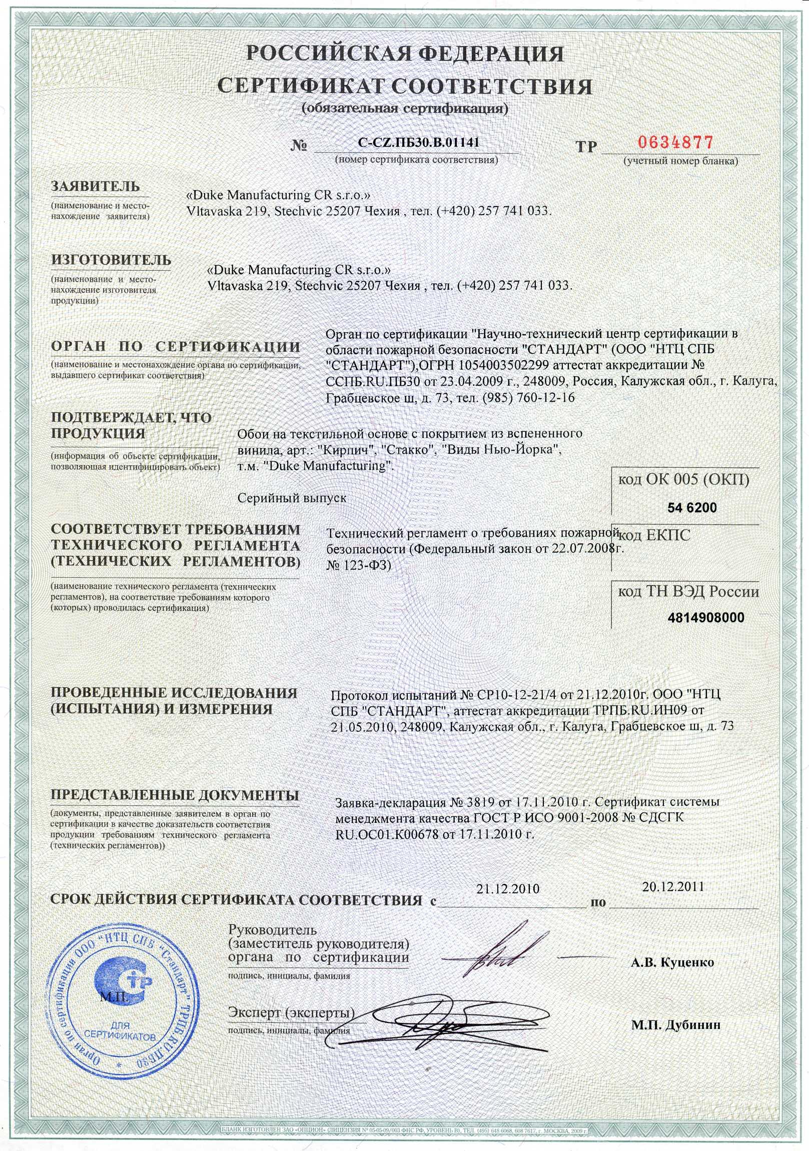 Обязательная сертификация сертификат сертификация одежды в курске